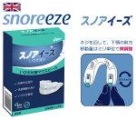 スノアイーズ Snoreeze 英国製 いびき マウスピース いびきグッズ いびき軽減 いびき対策 いびき用品 歯ぎしり対策 歯ぎしりマウスピース 下顎 負担掛けない 送料無料