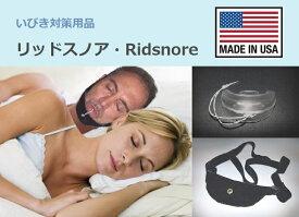 リッドスノア Ridsnore 米国製 チンストラップ マウスピース 睡眠 いびき対策 いびきグッズ いびき用品 送料無料