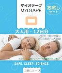 マイオテープMyoTapeL口閉じテープいびき対策グッズ鼻呼吸いびき用品喉の乾燥防止いびきの音軽減鼻呼吸促進口臭改善口呼吸防止テープマウステープ口輪筋の運動口周りの若さ睡眠改善大人用12日分お試しセット