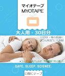 マイオテープMyoTapeL口閉じテープいびき対策グッズ鼻呼吸いびき用品喉の乾燥防止いびきの音軽減鼻呼吸促進口臭改善口呼吸防止テープマウステープ口輪筋の運動口周りの若さ睡眠改善大人用30日分