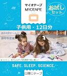 マイオテープMyoTapeS口閉じテープ虫歯予防口ぽか〜ん予防いびき対策グッズ鼻呼吸喉の乾燥防止鼻呼吸促進口臭改善口呼吸防止テープマウステープ口輪筋の運動口周りの若さ睡眠改善子供用5歳以上12日分お試しセット