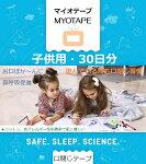マイオテープMyoTapeS口閉じテープ虫歯予防口ぽか〜ん予防いびき対策グッズ鼻呼吸喉の乾燥防止鼻呼吸促進口臭改善口呼吸防止テープマウステープ口輪筋の運動口周りの若さ睡眠改善子供用5歳以上30日分