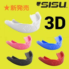 SISU 3D MouthGuard 新発売 シス 立体型 マウスガード 米国製 5色 M カスタムフィット スポーツ マウスピース 大人用 サッカー 野球 スケートボード バスケットボール スキー スノーボード ボクシング 格闘技 柔道 空手道 キックボクシング