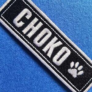 2重 オーダー ネーム ワッペン/Mサイズ犬 ハーネス Julius-K9 ユリウス 作業服 ライブグッズ 入園入学等さまざま用途に!