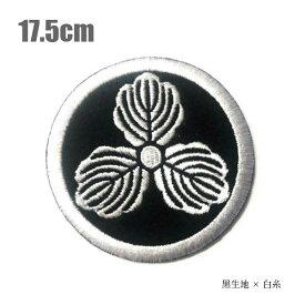 家紋ワッペン「丸に三つ柏」「17.5cm」【刺繍】【オーダー】【和柄】【BIGsize】【山内一豊】