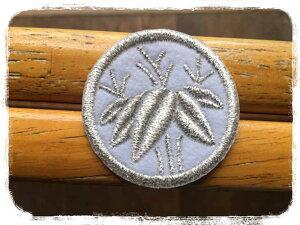 家紋ワッペン「丸に根笹」【ネコポスOK】【アイロン接着】【和柄】【紋章】【刺繍】【オーダー】
