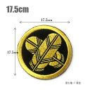 家紋ワッペン「丸に違い鷹の羽」「17.5cm」【刺繍】【オーダー】【和柄】【BIGsize】
