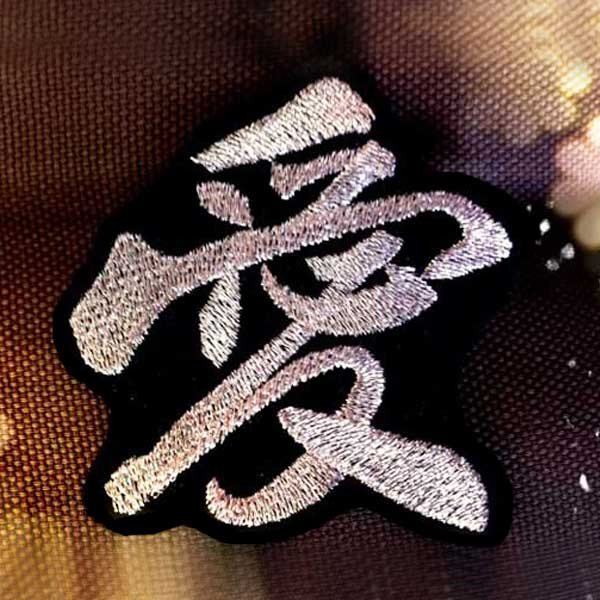 オーダー漢字ワッペン【ネコポスOK】【アイロン接着加工】【お名前】【刺繍】【文字】【ネーム】【和柄】