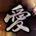 オーダー漢字ワッペン【ネコポスOK】【楽天ランキング1位獲得】【1文字ずつずつバラバラカット】【アイロン接着付き】…