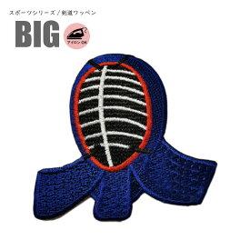 剣道 ワッペン 大/big サイズ アイロン接着 スポーツ 和 武道 刺繍