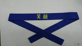 刺繍入り はちまき(ハチマキ)製作します 2か所刺繍応援はちまき陸上競技刺繍はちまき(ハチマキ)