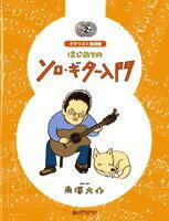 ギタリスト養成塾 はじめてのソロ・ギター入門 模範演奏CD2枚付  南澤大介・著