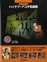 ソロ・ギターで奏でる ハイテク・アコギ名曲集[模範演奏 CD付 ] アレンジ・演奏・解説:松井祐貴