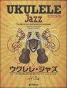 模範演奏CD付 ウクレレ/ジャズ ウクレレ1本で名曲の演奏が楽しめる極上のジャズ曲集 アレンジ・演 奏:キヨシ小林