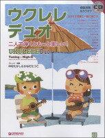 模範演奏CD付 ウクレレ・デュオ〜二人で弾くともっと楽しい! アレンジ・演奏:中村たかし&かねだたつこ
