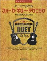 TAB譜付スコア デュオで奏でるフォーク・ギター・テクニック 監修:石川鷹彦 /採譜・解説:Yoshi