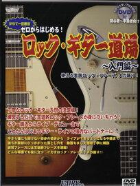 ゼロからはじめる!ロック・ギター道場〜入門編〜(DVD付)(PGK 001/DVDで一目瞭然/使える実践ロック・フレーズ メガ盛り!/初心者〜中級者向け)