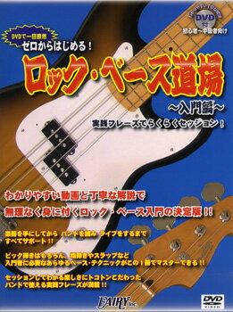 ゼロからはじめる!ロック・ベース道場〜入門編〜(DVD付)(PBK 1/DVDで一目瞭然/実践フレーズでらくらくセッション!/初心者〜中級者向け)
