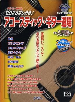 アコースティック・ギター道場〜入門編〜/( PGK2)
