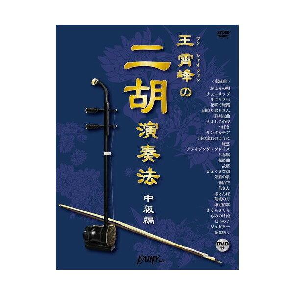王霄峰(ワンシャオフォン)の二胡演奏法~中級編~/  (ポピュラー教本 PK5)