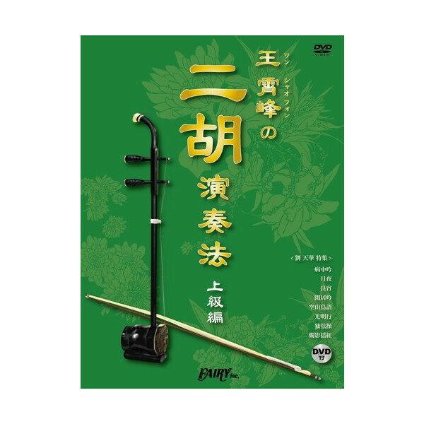 王霄峰(ワンシャオフォン)の二胡演奏法~上級編~/  (ポピュラー教本 PK6)