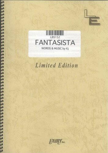 バンドスコアピース FANTASISTA/Dragon Ash(LBS152)【オンデマンド楽譜】