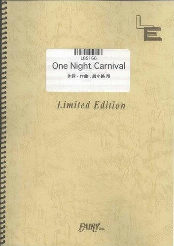 バンドスコアピース One Night Carnival/氣志團 (LBS166)【オンデマンド楽譜】