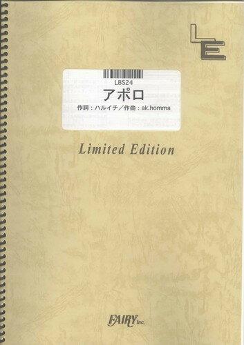 バンドスコアピース アポロ/ポルノグラフィティ (LBS24)【オンデマンド楽譜】