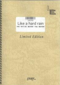 バンドスコアピース Like a hard rain/相川七瀬 (LBS268)【オンデマンド楽譜】