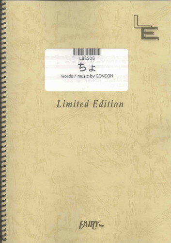 バンドスコアピース ちょ/B-DASH(LBS506)【オンデマンド楽譜】