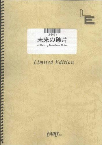 バンドスコアピース 未来の破片/ASIAN KUNG-FU GENERATION (LBS621)【オンデマンド楽譜】