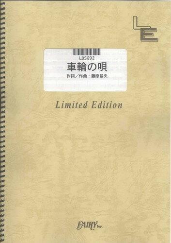 バンドスコアピース 車輪の唄/BUMP OF CHICKEN (LBS692)【オンデマンド楽譜】
