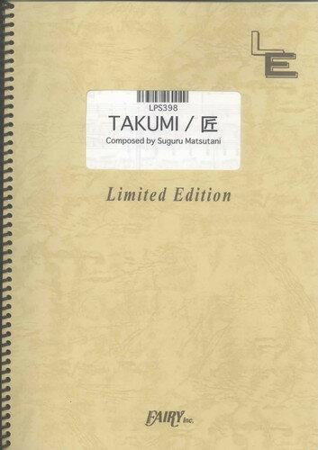 ピアノ・ソロ TAKUMI/匠/松谷卓 (LPS398)【オンデマンド楽譜】