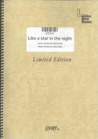 ピアノソロ Like a star in the night/倉木麻衣(LPS341)【オンデマンド楽譜】