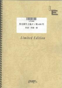 ピアノ&ヴォーカル 黒毛和牛上塩タン焼680円/大塚愛(LPV466)【オンデマンド楽譜】