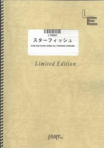 バンドスコアピース スターフィッシュ/ELLEGARDEN(LTBS21)【オンデマンド楽譜】