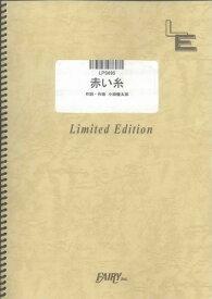 ピアノソロ 赤い糸/新垣結衣(LPS695)【オンデマンド楽譜】