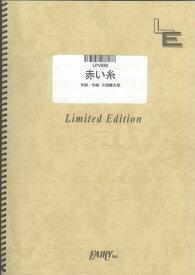 ピアノ&ヴォーカル 赤い糸/新垣結衣(LPV680)【オンデマンド楽譜】