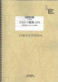 バンドスコアピース ジョニー陰部LIFE/マキシマムザホルモン(LTBS89)【オンデマンド楽譜】