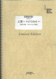 バンドスコアピース 上原 ~FUTOSHI~/マキシマムザホルモン(LTBS114)【オンデマンド楽譜】