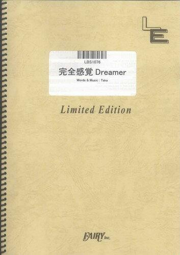 バンドスコアピース 完全感覚Dreamer/ONE OK ROCK (LBS1076)【オンデマンド楽譜】