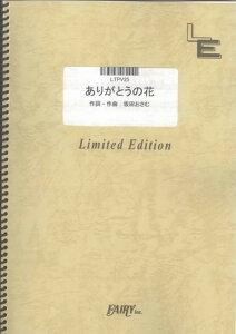 ピアノ&ヴォーカル ありがとうの花/NHK「おかあさんといっしょ」より (LTPV25)【オンデマンド楽譜】