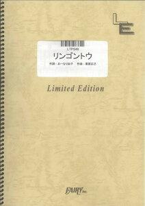 ピアノ・ソロ 「リンゴントウ」/NHK「おかあさんといっしょ」より(LTPS40)【オンデマンド楽譜】