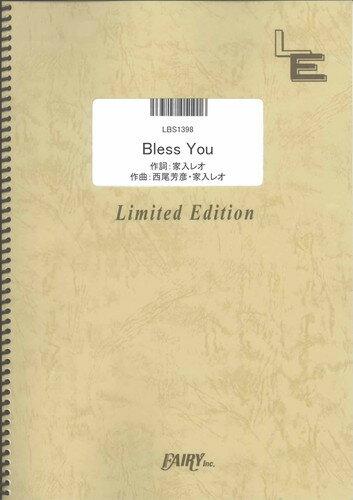 バンドスコアピース Bless You/家入レオ (LBS1398)【オンデマンド楽譜】