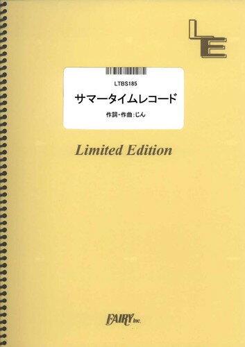 バンドスコアピース サマータイムレコード/じん(自然の敵P) (LTBS185)【オンデマンド楽譜】