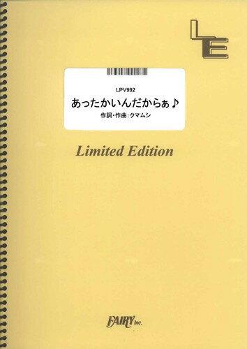 ピアノ&ヴォーカル あったかいんだからぁ♪/クマムシ (LPV992)【オンデマンド楽譜】