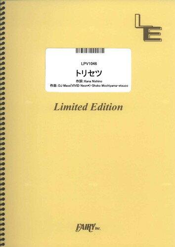 ピアノ&ヴォーカル トリセツ/西野カナ (LPV1046)【オンデマンド楽譜】