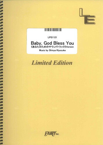 ピアノソロ Baby、God Bless You《あなたのためのサウンドトラック》Version/清塚信也 (LPS1121)【オンデマンド楽譜】