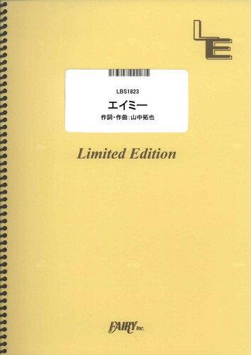 バンドスコアピースピース エイミー/THE ORAL CIGARETTES (LBS1823)【オンデマンド楽譜】