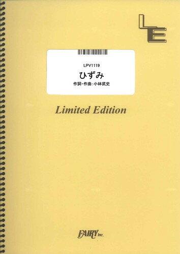 ピアノ&ヴォーカル ひずみ/HARUHI (LPV1119)【オンデマンド楽譜】